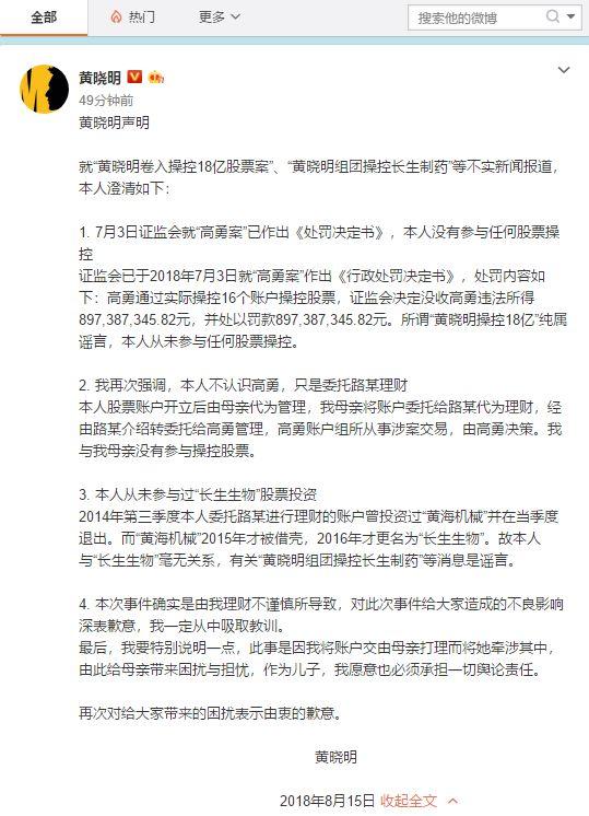 黄晓明承认理财不慎 涉案账户违法所得数额仍是个谜