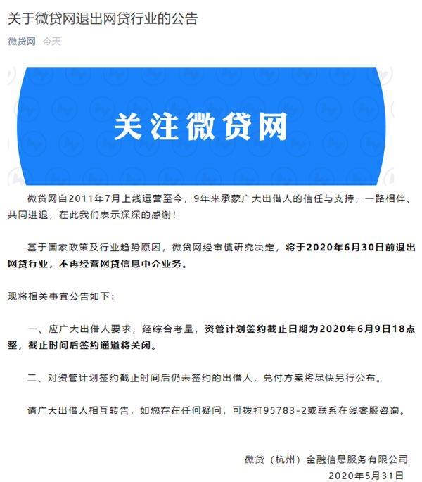 """唏嘘!3000亿P2P巨头退出网贷行业 待还余额超70亿!18个月完成兑付?杭州P2P或于月底""""清零"""""""
