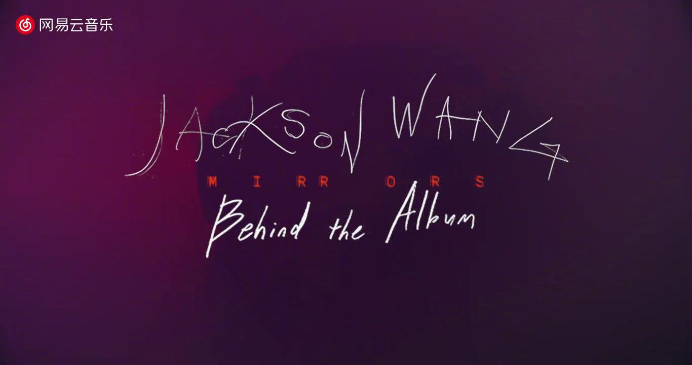 王嘉尔 - Behind the Album: DWAY! MV幕后花絮-奋进不息