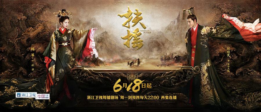 电视剧《扶摇》浙江卫视6.18开播