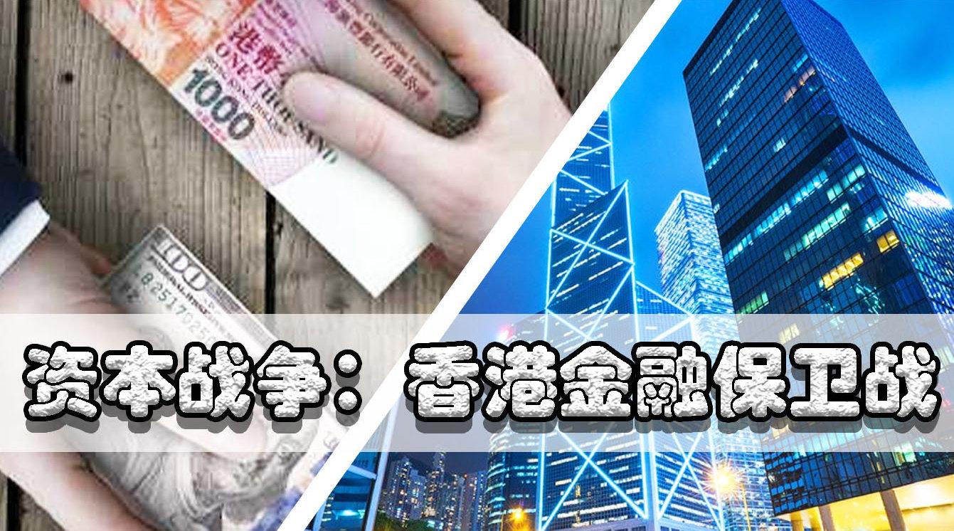 香港金融保卫战,国际巨鳄索罗斯做空英镑泰铢,决战香港