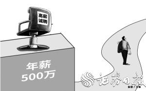"""暗访金融猎头:有公募开价500万元年薪""""寻""""副总经理"""