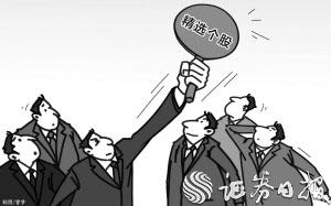 首批基金四季报出炉:安全边际达共识 精选个股为主线