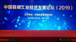 """江阴实现中国工业百强县(市)""""三连冠"""""""