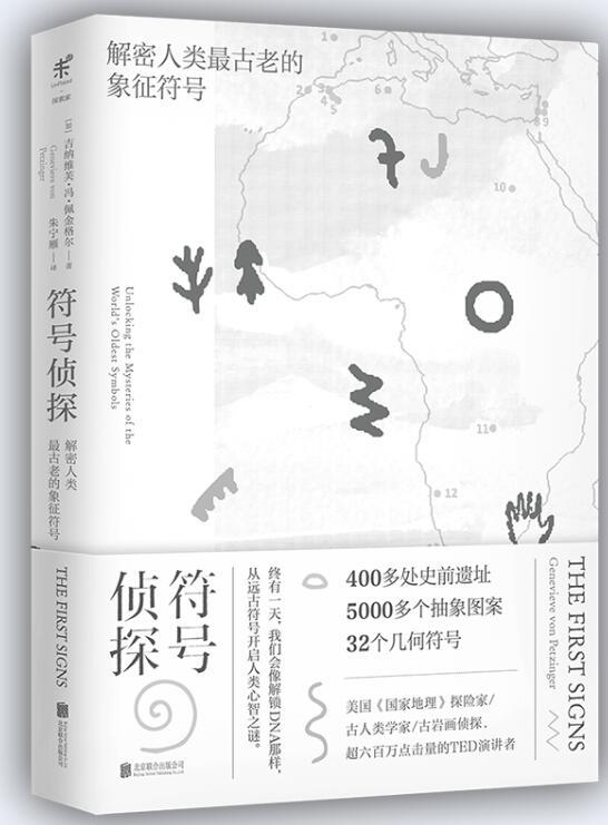 荐书 | 《符号侦探》:人类学家远古洞穴亲历手札