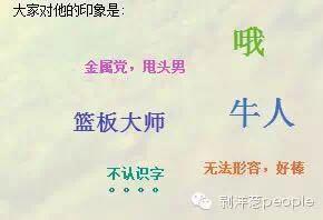 吴谢宇QQ上的标签,这是他的好友在4、5年前对他的评价