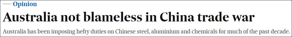 澳媒:和中国闹出贸易矛盾?澳大利亚并非无罪图片