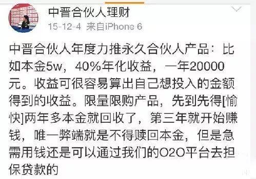 十起线下理财机构非法集资案 131.3万投资者血本无归