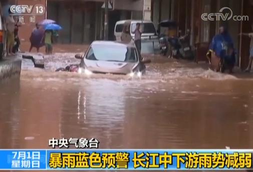 中央气象台:四川等地发布暴雨蓝色预警 4日起华北等地高温再来袭
