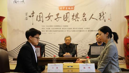 首届中国女子围棋名人战决赛今日打响 陈一鸣、王爽决战阆中古城