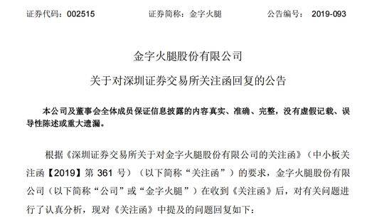 金字火腿回复关注函:人造肉刚起步,天猫旗舰店销售额为14.26万元