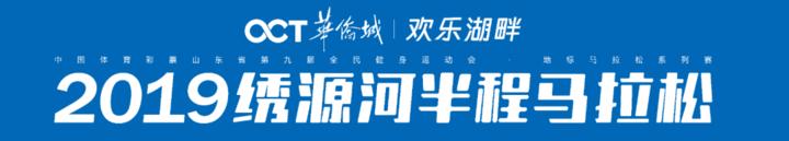 2019绣源河半程马拉松即将开跑!官方领跑员亮相
