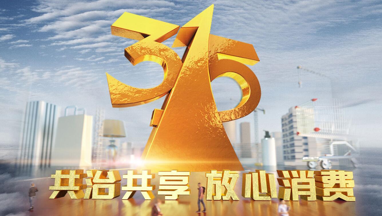 财经资讯_2019年3·15晚会将关注互联网消费安全等领域