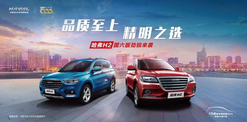 """又一哈弗SUV""""国六版""""上市,售7.59万起!"""
