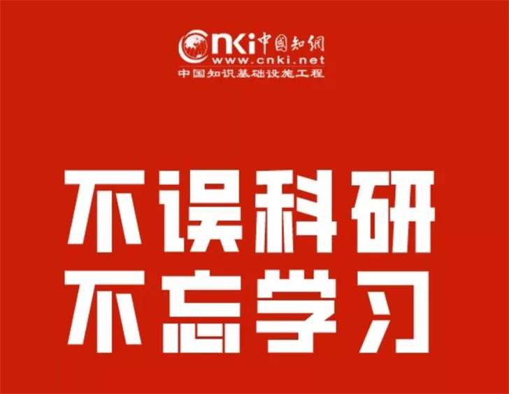 中国知网今日起免费开放云平台服务