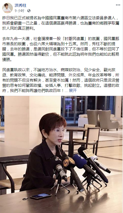 """洪秀柱正式参选台南""""立委""""后发声:我们会胜利"""