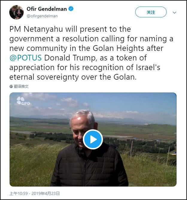 (图源:以色列总理发言人推特)