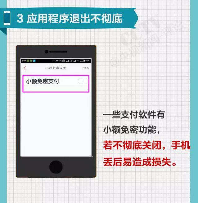 省反诈骗中心预警:尽大通彩票官网登录快摈弃手机支付10大坏习惯