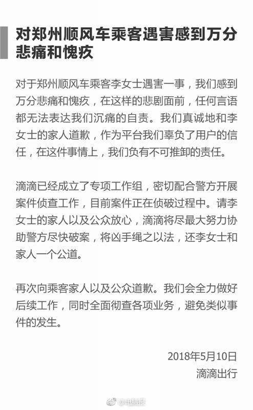 21岁空姐深夜打顺风车遇害 滴滴公开道歉 搜索风云榜 第2张