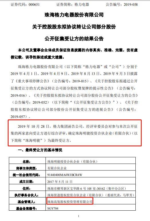 牛魔王注册送50,国民技术及相关当事人被深交所谴责 存暂停上市风险