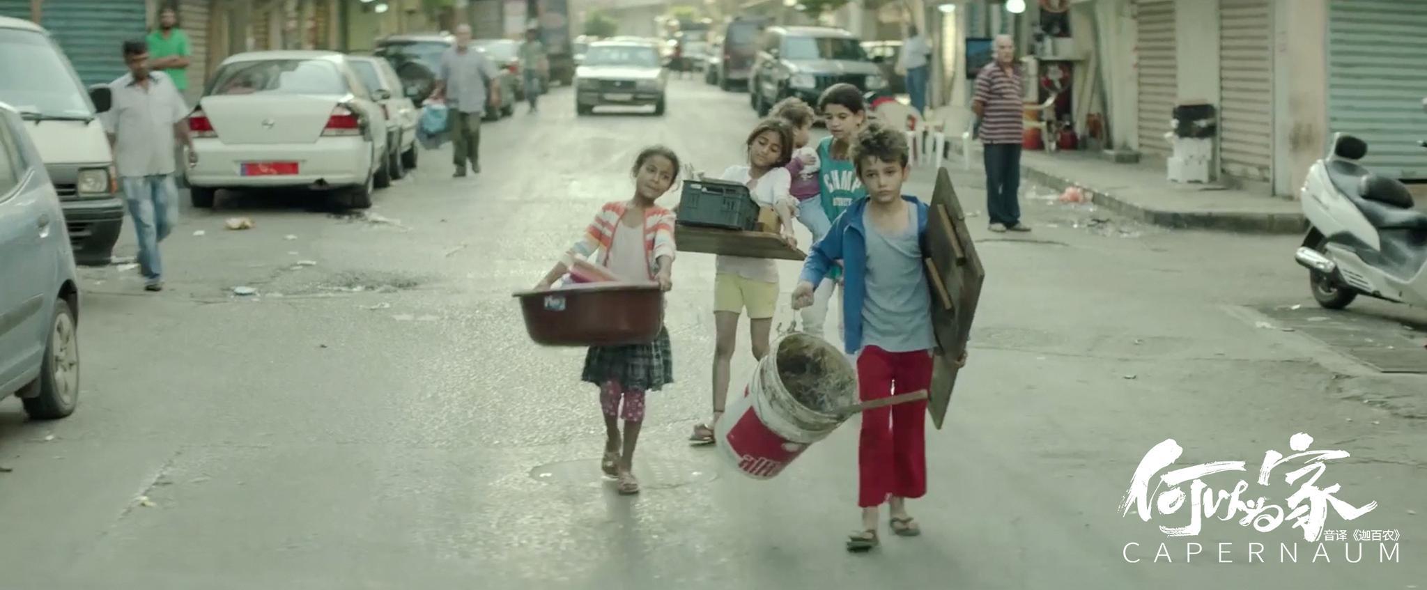电影《何以为家》定档4月29日,12岁男孩控诉双亲