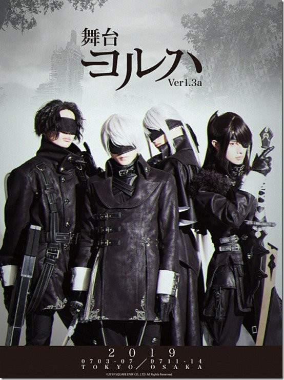 《尼尔》全男性舞台剧海报公布 机器人小哥哥帅