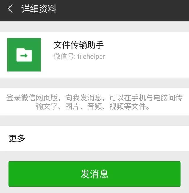 可以在哪里出售实名微信帐户:如果在出售微信帐户后没有删除实名身份验证,该怎么办?