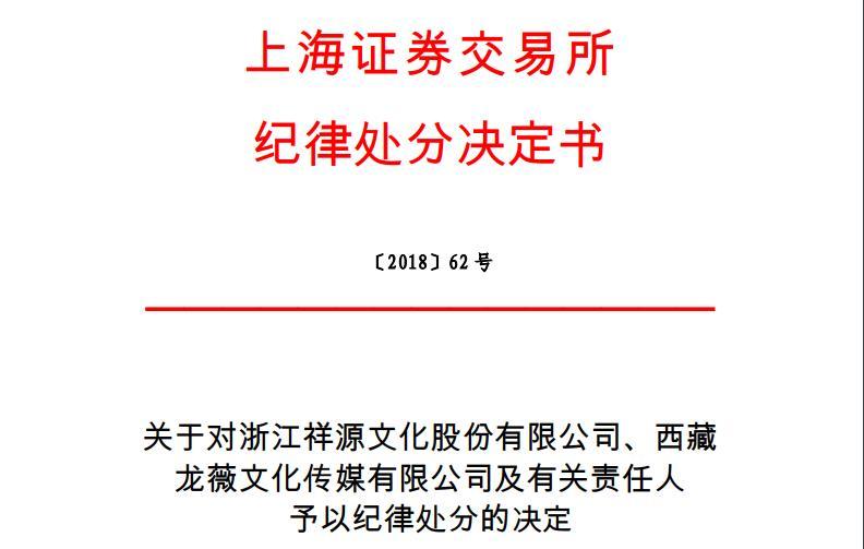 上接所:黄有龙、赵薇等5年内不符合控制上市公司董监高