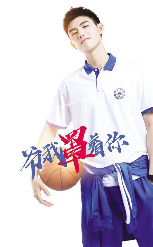《《最好的我们》发陈飞宇生日海报》