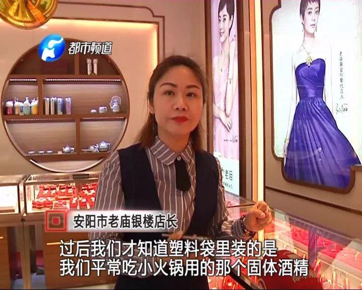 安阳奇葩男子携带固体酒精 放火打劫金店(图)