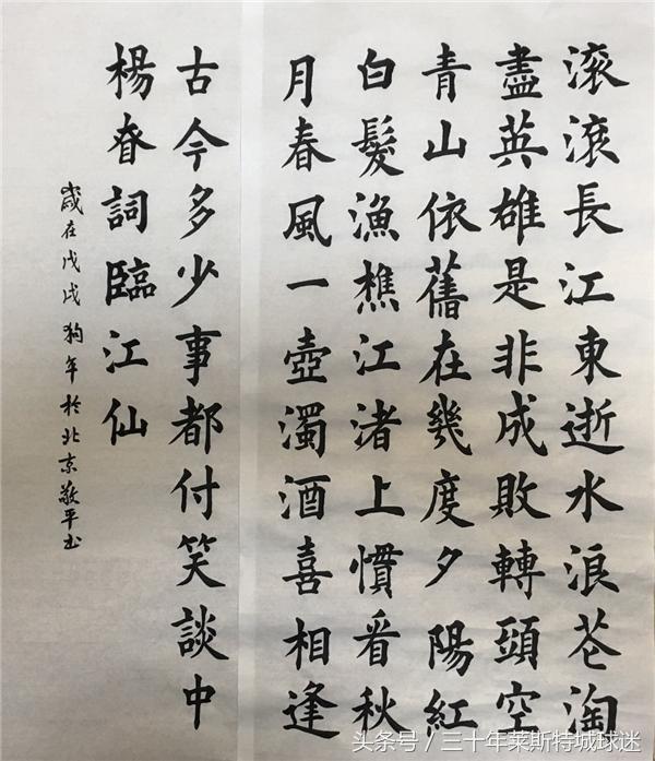 国乒老帅霸气书法回应质疑 另类战场支持刘国梁