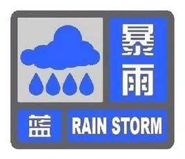 还有大雨!银川气象台发布暴雨蓝色预警信号!