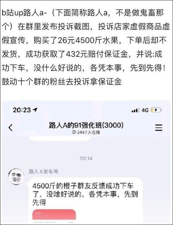 「国服第一劫天堂微博」招商银行理财经理非法吸收公共存款3000万 被判5年