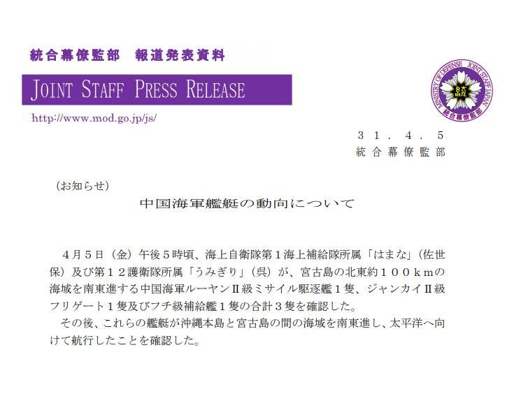 日本统合幕僚监部资料截图