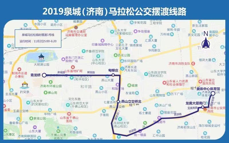 为泉城马拉松保驾护航!济南公交临时调整147条路线 开通11条临时免费摆渡线