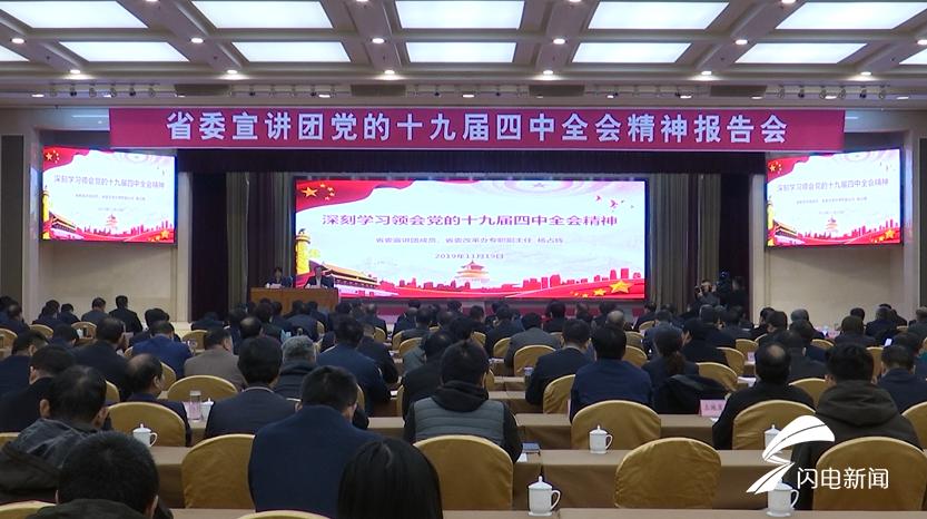 78秒丨省委宣讲团党的十九届四中全会精神报告会在济宁举行