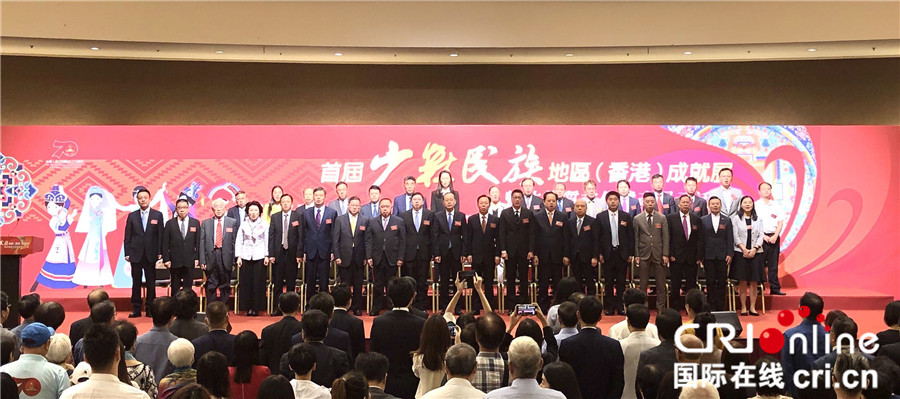中国少数民族地区成就展在港开幕