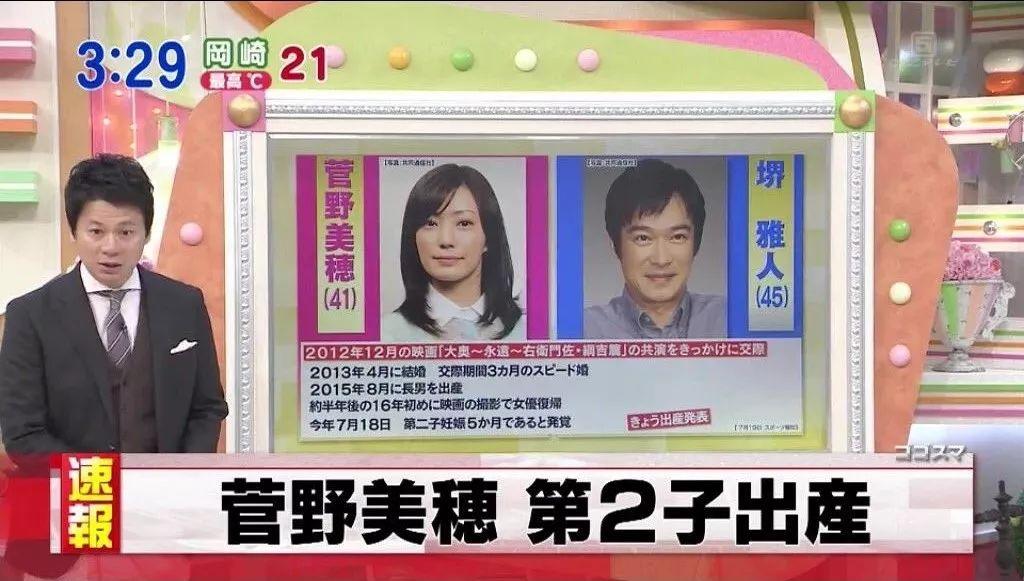 菅野美穗经过事务所向媒体宣布了这个益新闻。
