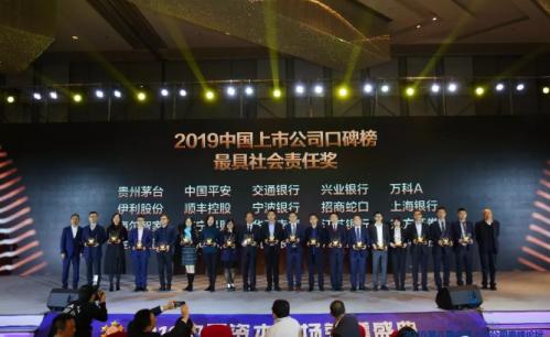 2019中国上市公司口碑榜:贵州茅
