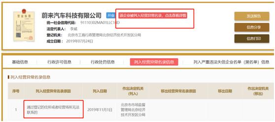 蔚来回应北京子公司被列入经营异常目录:尚未正式运营