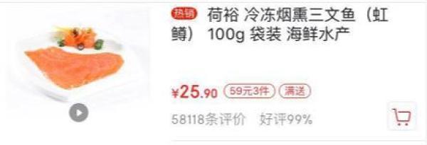上海荷裕公司被曝挂大西洋鲑卖虹鳟 曾参与标准制定