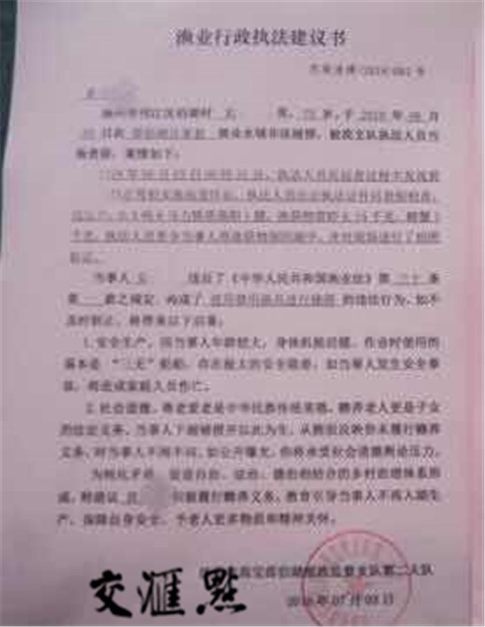 江苏这份执法建议书被赞有温度!年满70岁老渔