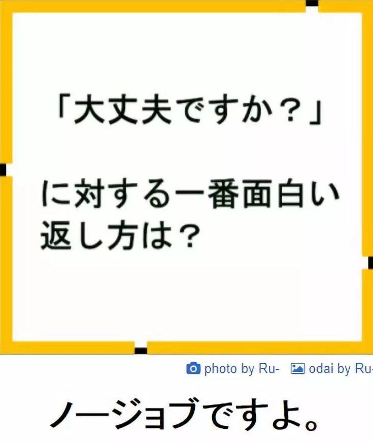 都知道日语中的大丈夫是没问题,可你知道什