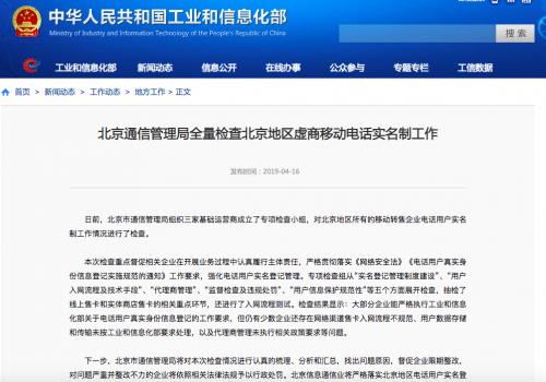 北京检查虚商移动电话实名制工作 督促企业限期整改