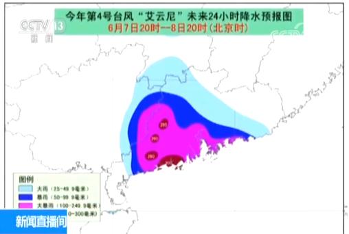 """中央气象台:""""艾云尼""""第三次登陆 广东暴雨持续"""