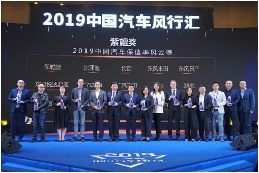广汽本田笑傲2019中国汽车保值率风云榜