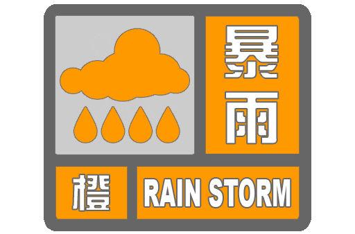 陕西发布暴雨橙色预警 多地降雨量将达到50毫米以上