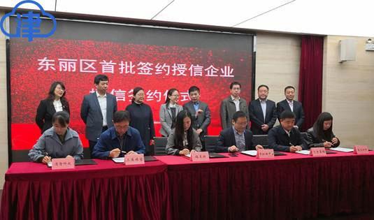 东丽区政府与天津市中小企业信用融资担保中心举行战略合作签约