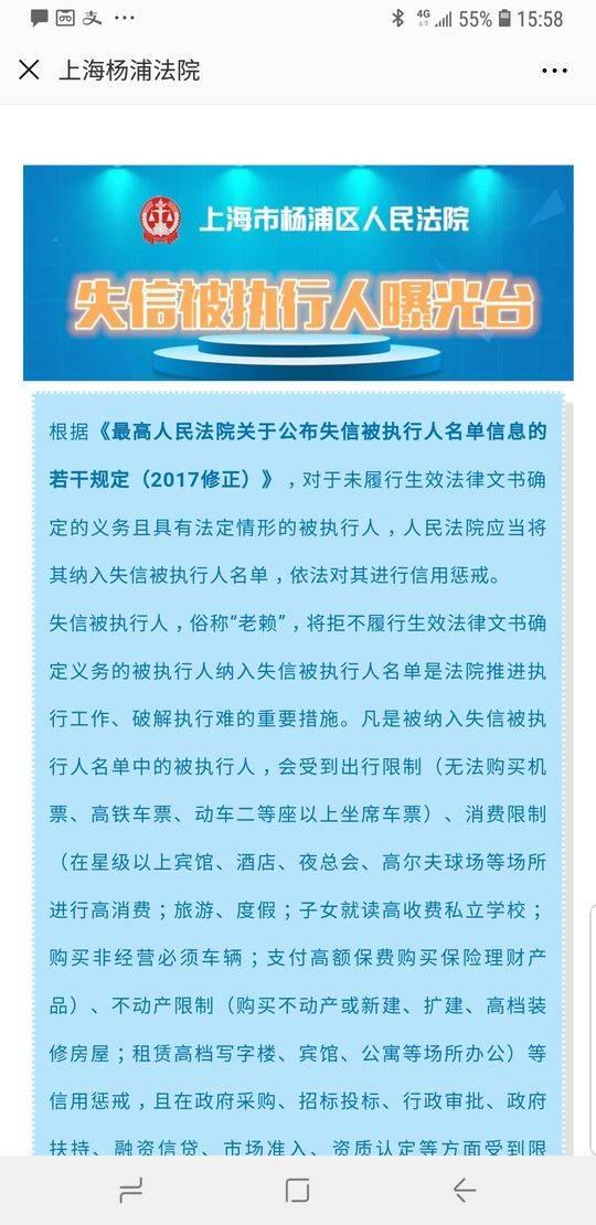 前中国男足国奥球员被列入老赖名单:欠款达8