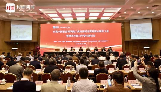 中国社科院工业经济研究所建所40周年大会暨改革开放40年学术研讨会召开。